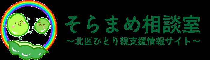 そらまめ相談室~北区ひとり親支援情報サイト~